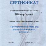 Сертификат (12)