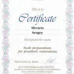 Сертификат (7)